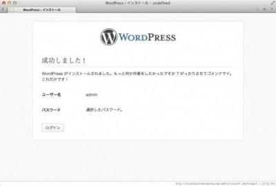 WordPressインストール成功