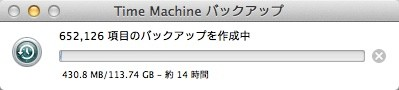 time machine 時間
