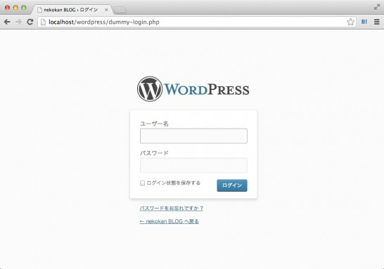 変更したログイン画面 セキュリティ対策
