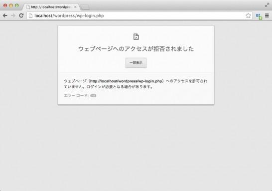 wp-login.php セキュリティ対策